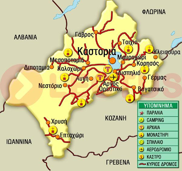 Χάρτης - Καστοριά