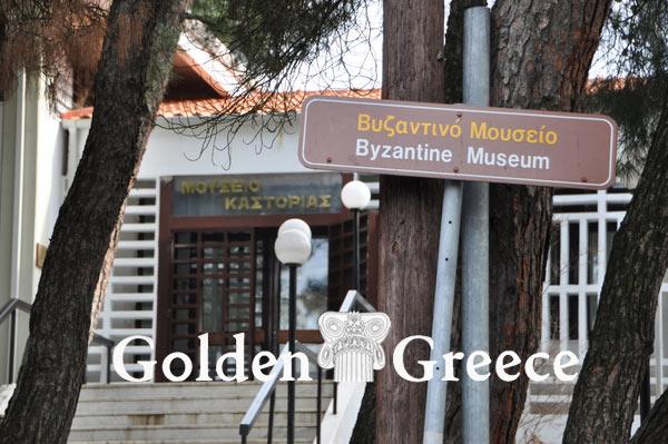 ΒΥΖΑΝΤΙΝΟ ΜΟΥΣΕΙΟ ΚΑΣΤΟΡΙΑΣ - Καστοριά