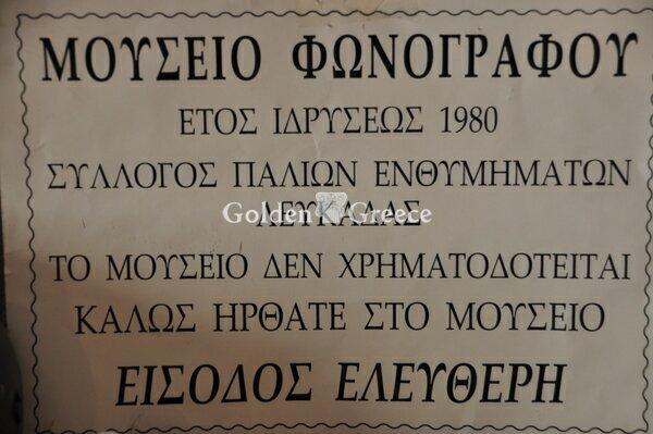 ΜΟΥΣΕΙΟ ΦΩΝΟΓΡΑΦΟΥ