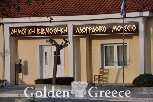 ΛΑΟΓΡΑΦΙΚΟ ΜΟΥΣΕΙΟ ΚΟΝΤΑΡΙΩΤΙΣΣΑΣ